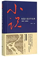 Classic Short Fiction over the Past Century (1917-2015) (Chinese Edition)