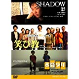 SHADOW~影 笑ひ教 水筒少年 [DVD]
