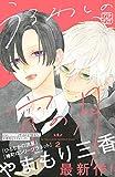 うるわしの宵の月 プチデザ(2) (デザートコミックス)