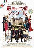 最高の花婿 アンコール[DVD]