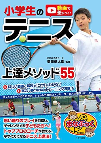 動画で差がつく! 小学生のテニス 上達メソッド55 (まなぶっく)の詳細を見る