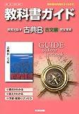 教科書ガイド 高校国語 教育出版版 古典B 古文編