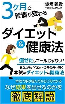 """[赤坂 義貴]の3ヶ月で習慣が変わるダイエット&健康法 ~""""痩せた""""らゴールじゃない!  あなたをダイエットのその先へ導く、本気のダイエット&健康法! ~ (Akasaka Lives)"""