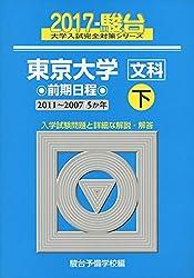 東京大学〈文科〉前期日程 2017 下(2011-2007-5か年 (駿台)・青本・過去問