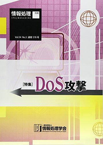 情報処理2013年5月号別刷「《特集》DoS攻撃」