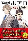 名探偵ポアロ ABC殺人事件 (ハヤカワ・ジュニア・ミステリ)
