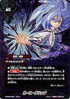 神バディファイト S-SP02 カース・グリップ ガチレア グローリーヴァリアント スペシャルパック第2弾 ダークネスドラゴンW 呪竜/破壊 魔法