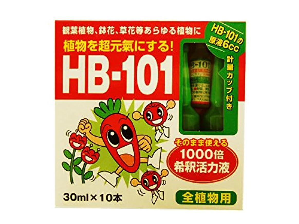テーマシャベル謝罪するフローラ 植物活力剤 HB-101 希釈済み 30ml 10本入り (原液6mlサンプル付き)