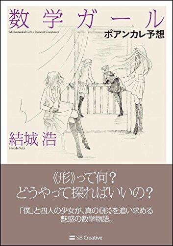 数学ガール/ポアンカレ予想 (「数学ガール」シリーズ6)