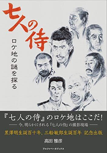 『七人の侍』ロケ地の謎を探る - 高田雅彦, 岡本和泉