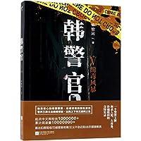 韩警官Ⅴ:缉毒风暴