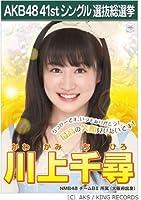 【川上 千尋】AKB48 僕たちは戦わない 41st シングル選抜総選挙 劇場盤限定 ポスター風生写真 NMB48チームBII