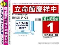 立命館慶祥中学校【北海道】 H24年度用過去問題集1(H23+模試)