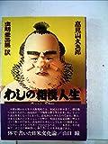 わしの相撲人生 (1979年)