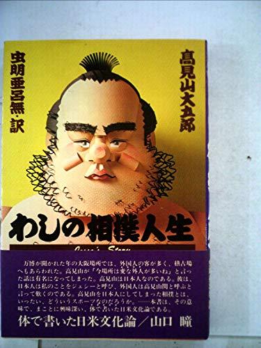 わしの相撲人生 (1979年)の詳細を見る