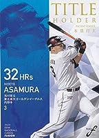 BBM ベースボールカード TH03 本塁打王 浅村栄斗 (楽) (レギュラーカード/タイトルホルダー) FUSION 2020