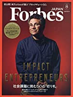 Forbes JAPAN(フォーブスジャパン) 2019年 08 月号 [雑誌]