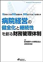 病院経営の健全化と継続性を創る財務管理体制 (Hospital Management)