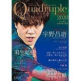 フィギュアスケート男子ファンブック Quadruple Axel 2020 シーズンクライマックス (別冊山と溪谷)