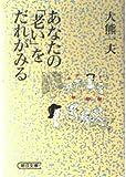 あなたの「老い」をだれがみる (朝日文庫)