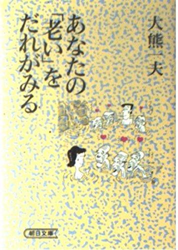 あなたの「老い」をだれがみる (朝日文庫)の詳細を見る