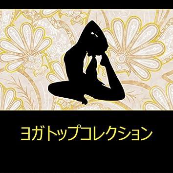 ヨガトップコレクション – Best ヨガ音楽, 瞑想, ハタヨガのポーズ, リラックスして落ち着かせる音楽