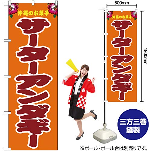 のぼり旗 サーターアンダギー 橙 JY-83(三巻縫製 補強済み)