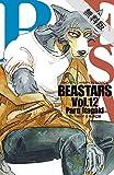 BEASTARS 12【期間限定 無料お試し版】 (少年チャンピオン・コミックス)