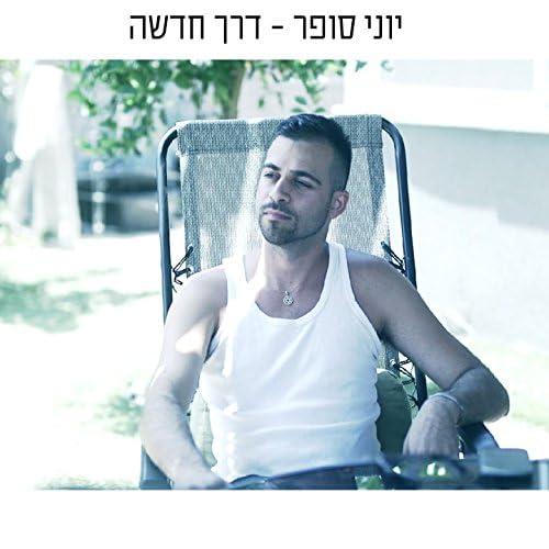 Yoni Sofer