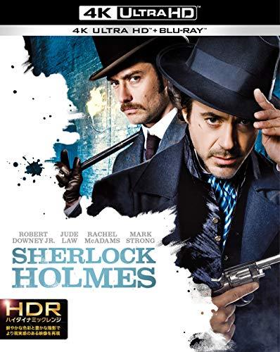 シャーロック・ホームズ (4K ULTRA HD & ブルーレイセット)(2枚組)[4K ULTRA HD + Blu-ray]