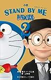 小説 STAND BY ME ドラえもん (2) (小学館ジュニア文庫)