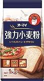 オーマイ 強力小麦粉(1kg)