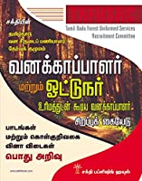 TNFUSRC Forest Guard and Forest Guard with Driving Licence Examination Study Material & Objective Type Q & A (Tamil)