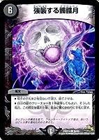強襲する髑髏月 コモン デュエルマスターズ 暴龍ガイグレン dmr14-046