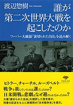 文庫 誰が第二次世界大戦を起こしたのか: フーバー大統領『裏切られた自由』を読み解く (草思社文庫 わ 1-5)