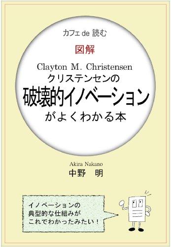 カフェ de 読む 図解クリステンセンの破壊的イノベーションがよくわかる本 (FLoW ePublication)