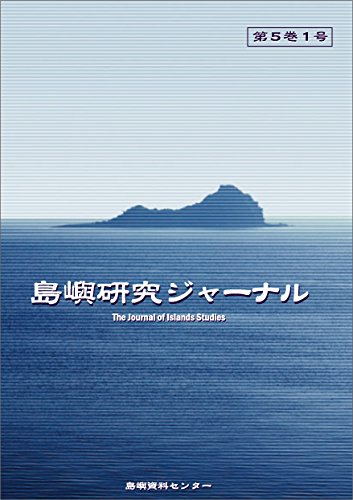 島嶼研究ジャーナル第5巻1号の詳細を見る