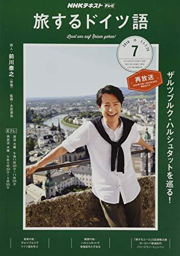 NHK TV TV Traveling German July 2019 issue [Magazine] JAPANESE MAGAZINE