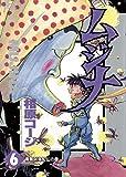 ムジナ(6) (ヤングサンデーコミックス)