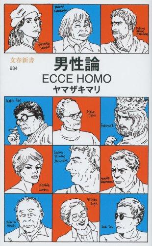 男性論 ECCE HOMO (文春新書 934)の詳細を見る
