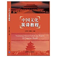 English Translation of Chinese Culture Course(Chinese Edition)