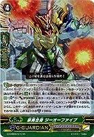 カードファイトヴァンガードG / 第2弾「俺達!! ! トリニティドラゴン」 / G-CHB02 / 015 豪勇合身 ジーオーファイブ RR