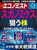 週刊エコノミスト 2020年09月29日号 [雑誌]