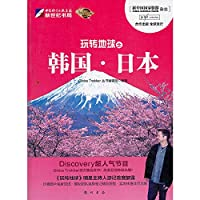 Fun Earth Korea.Japan (Discovery Channel world's most popular travel documentary of the same name for the first time assembled into a book, both fun and practical)