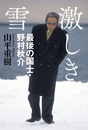 激しき雪 最後の国士・野村秋介の詳細を見る