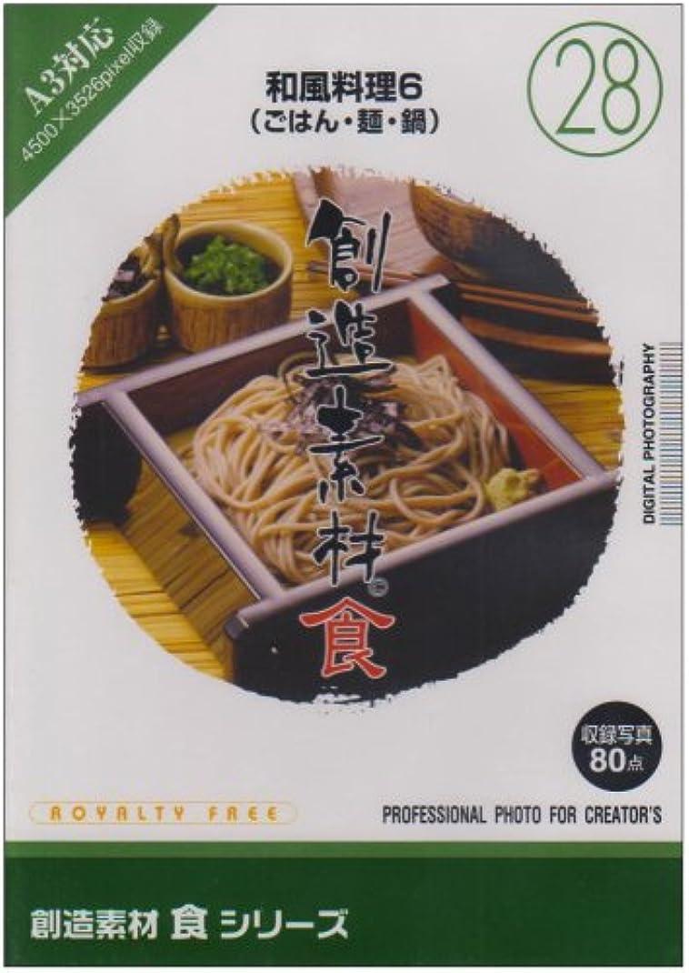 船員ビジネスキリン創造素材 食(28) 和風料理6(ごはん?麺?鍋)