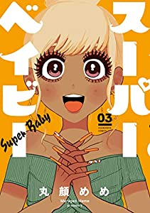 スーパーベイビー 3巻 (ラバココミックス)