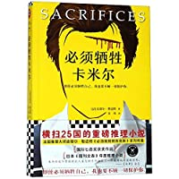 Sacrifices (Chinese Edition)