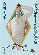 表紙: 三毛猫ホームズの運動会 「三毛猫ホームズ」シリーズ (角川文庫) | 赤川 次郎