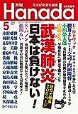 月刊Hanada2020年5月号